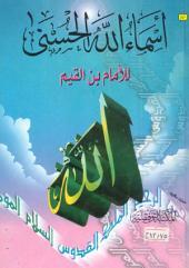 اسماء الله الحسنى وصفاته العليا من كتب ابن القيم