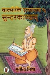Valmiki Ramayan - 5 Sundarkand: श्रीमद्वाल्मीकियरामायणे सुन्दरकाण्डम् - ५