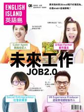 英語島 English Island 第21期: 未來工作 JOB 2.0