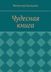Чудесная книга