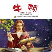 牛顿: 经典力学体系的缔造者