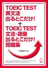 【新形式問題対応】TOEIC(R) TEST 英文法出るとこだけ!/TOEIC(R) TEST 文法・語彙 出るとこだけ!問題集 合本版
