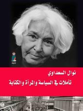 تأملات في السياسة والمرأة والكتابة