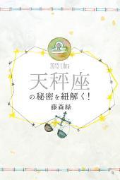 2015年の天秤座の秘密を紐解く!