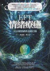 EFT情緒療癒: 10分鐘情緒排毒敲打操