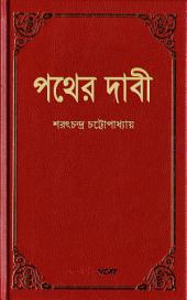 পথের দাবী / Pather Dabi (Bengali): Classic Bengali Novel