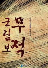 [세트] 무적 군림보(전8권/완결)