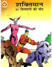 Shaktimaan Aur Vinashani Ki Maut Hindi
