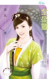 全盛圖~京城軼事之三: 禾馬文化水叮噹系列453
