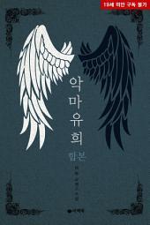 [합본] 악마유희 (전2권/완결)