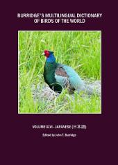 Burridge's Multilingual Dictionary of Birds of the World: Volume XLVI Japanese (日本語), Volume 46