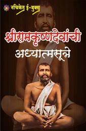 Shriramkrushnadevanchi Adhyatmasutre / Nachiket Prakashan: श्रीरामकृष्णदेवांची अध्यात्मसूत्रे