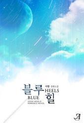 [세트]블루 힐(Blue Heels) (전2권/완결)