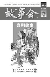 故事会精品系列之喜剧故事