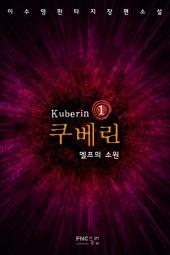[세트]쿠베린(전9권,완)
