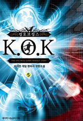 K.O.K 5 (완결)