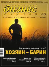 Бизнес-журнал, 2004/16: Кировская область