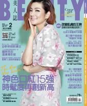BEAUTY美人誌NO.171 (2015年2月號): 神色口紅15強,時髦度再創新高