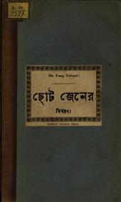 Coṭa jen: Nāmnī eka jana kuṭaura nibāsinī bālikāra bibaraṇa. [Auch m. d. Tit.:] The young cottager
