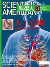科學人(第7期/2002年9月號): SM007