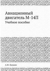 Авиационный двигатель М-14П