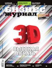 Бизнес-журнал, 2012/11: Томская область