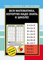 Вся математика, которую надо знать к школе