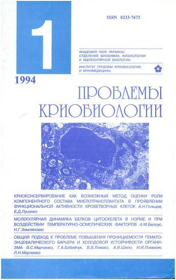 Problemy Kriobiologii PDF