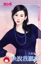 快說我願意~婚後才說愛之一《限》: 禾馬文化紅櫻桃系列307