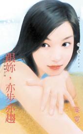 跟妳,亦步亦趨∼TOP情婦之四: 禾馬文化珍愛系列091