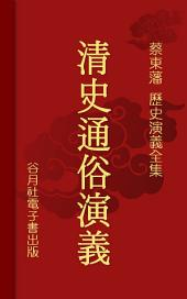 清史通俗演義: 蔡東藩歷史演義-清朝