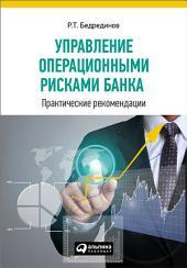 Управление операционными рисками банка