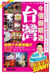 今個假期遊台灣(2011 – 2012最新版)