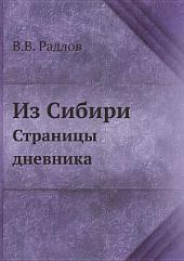 Из Сибири
