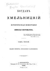 Богдан Хмельницкій: Том 3