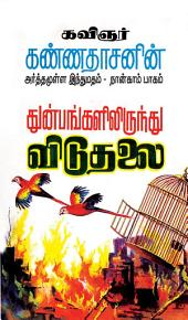 Arthamulla Indhu Matham Part 4: துன்பங்களிலிருந்து விடுதலை, பாகம் - 4