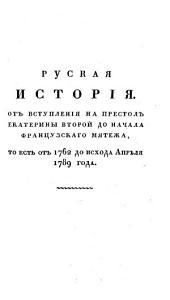 Руская история: Часть девятая