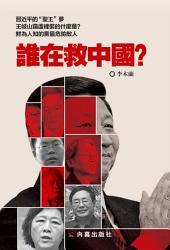 《誰在救中國?》