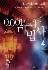 0.001밀리의 마법사 4