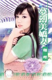 夢幻美嬌妻~圓滿社區之三: 禾馬文化水叮噹系列277