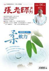 張老師月刊462期