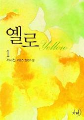 옐로(Yellow) 1