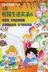 兒童校園生活實錄6 (簡體)