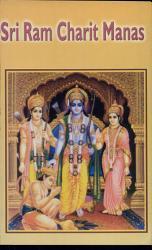 Sri Ram Charit Manas Book PDF