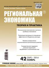 Региональная экономика: теория и практика No 42 (369) 2014