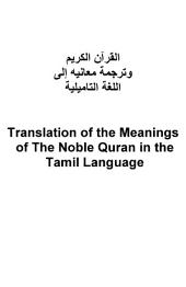 Translation of the Meanings of the Noble Quran in the Tamil Language