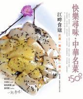 快樂尋味•中華名菜150 ——江畔食途
