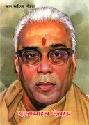 Balasaheb Devras