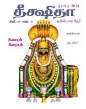Deekshitha Monthly: Deekshitha Spiritual Tamil Monthly December 2014
