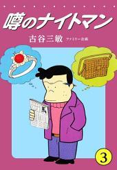 噂のナイトマン(3)